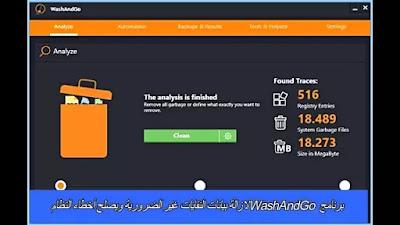 برنامج WashAndGo لازالة بيانات النفايات غير الضرورية ويصلح أخطاء النظام