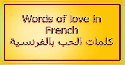 Words of love in French كلمات الحب بالفرنسية