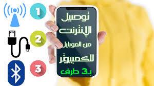 3 طرق لمشاركة الانترنت من الهاتف المحمول الى الكمبيوتر او اللابتوب