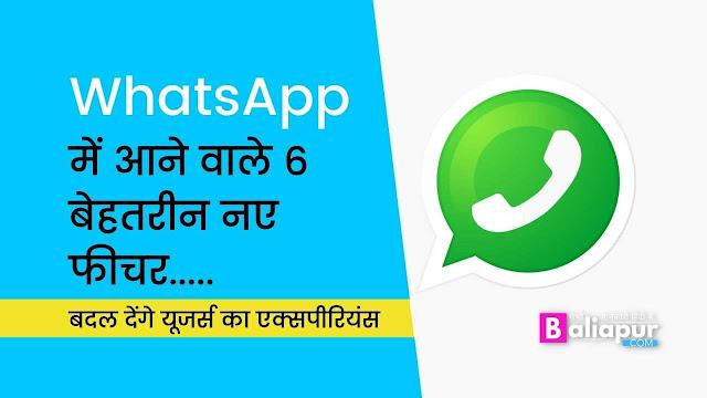 WhatsApp में आने वाले 6 बेहतरीन नए फीचर