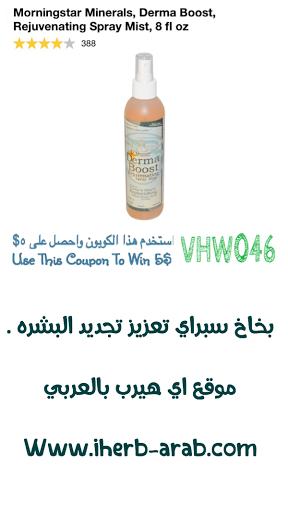 بخاخ سبراي تعزيز تجديد البشره . Morningstar Minerals, Derma Boost, Rejuvenating Spray Mist, 8 fl oz