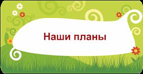 http://www.akdb22.ru/nasi-plany