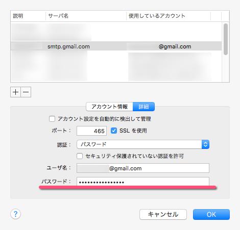 SMTPサーバーも忘れずに変更する
