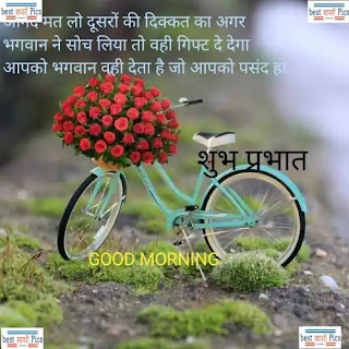 Good morning shayari quote status photos शुभ प्रभात कोट्स स्टेटस इन हिंदी 2021