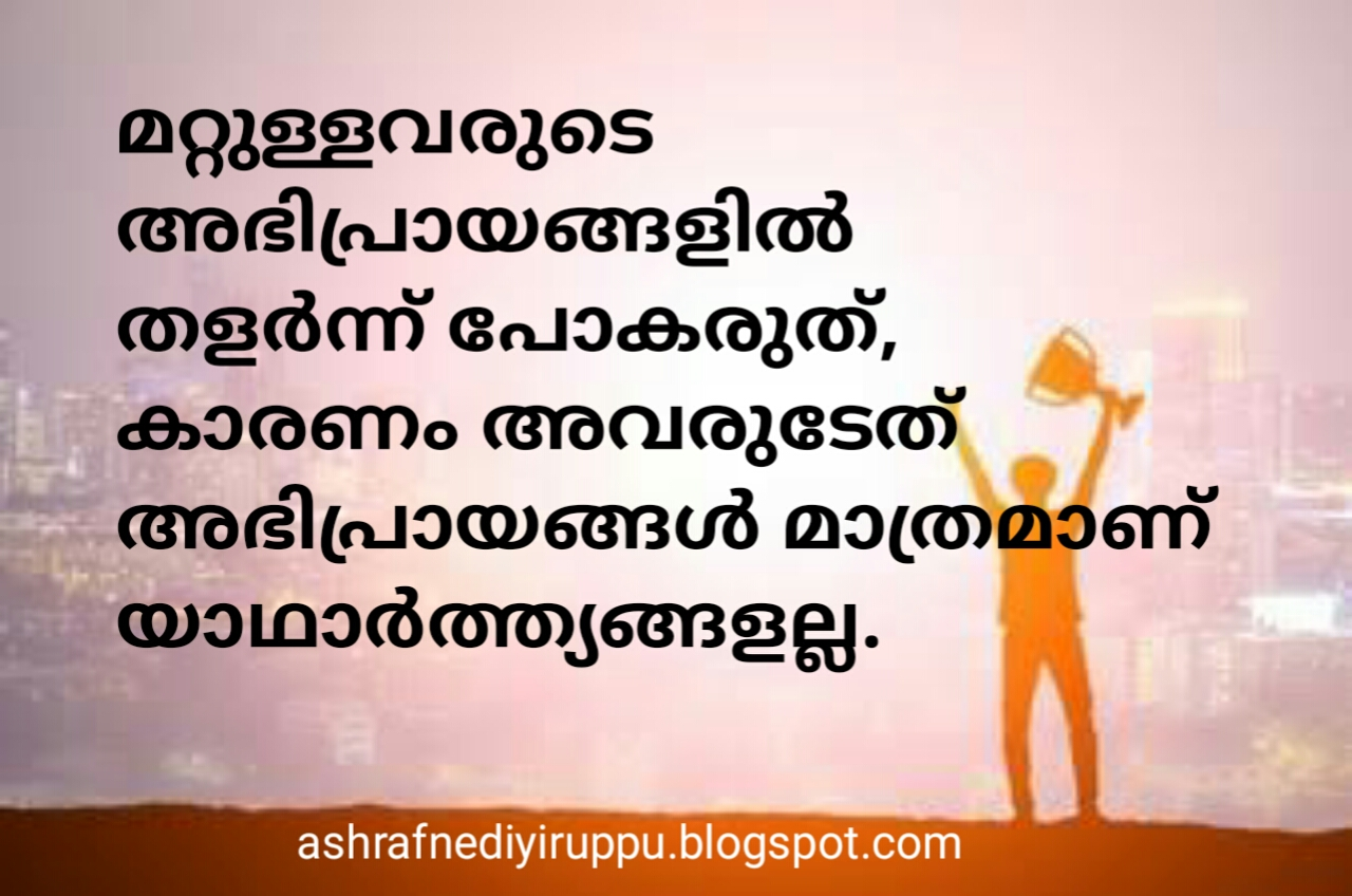Positive Thinking Quotes About Life In Malayalam Braderva Doceinfo