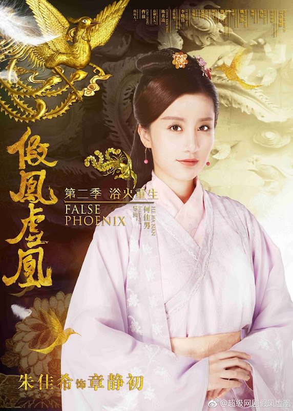 False Phoenix Season 2 China Web Drama