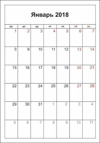 скачать календарь январь 2018