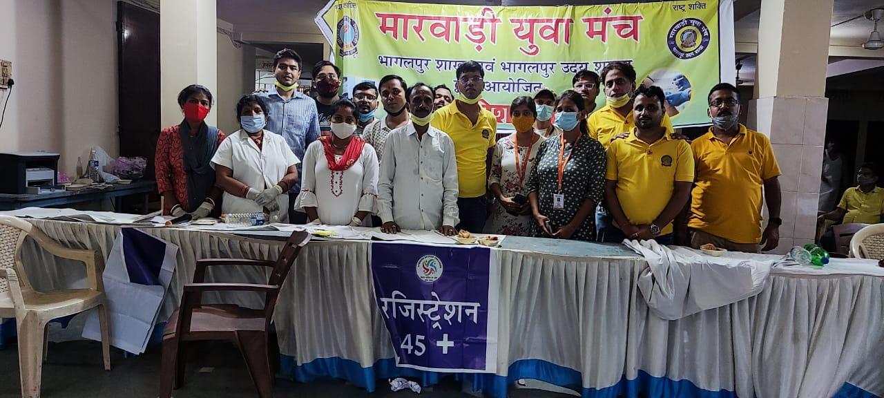 मारवाड़ी युवा मंच भागलपुर शाखा के नेतृत्व में वैक्सीनेशन कार्यक्रम का आयोजन ...