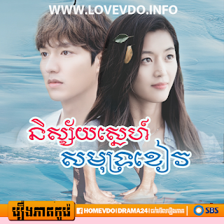KR - Legend Of The Blue Sea [EP.17]