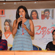 Pelliroju Movie First Look Launch (14).JPG