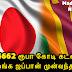 இலங்கைக்கு ஜப்பான் 4662 கோடி கடன் வழங்க முன்வந்தது !