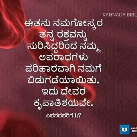 Manna Ministry Kannada Apps On Google Play