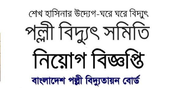 পল্লী বিদ্যুৎ সমিতি চাকরির খবর ২০২১ - পবিস নিয়োগ বিজ্ঞপ্তি ২০২১ - palli bidyut somiti job circular 2021