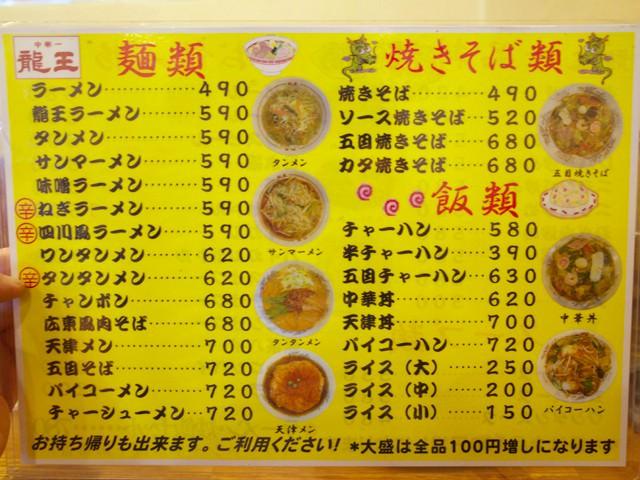麺類、焼きそば類、飯類のメニュー