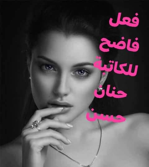 رواية فعل فاضح الجزء السادس للكاتبة حنان حسن