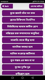 মেডিসিন গাইড কোন রোগের কোন ঔষধ Kon roger kon osudh Apk  Download For Android 3