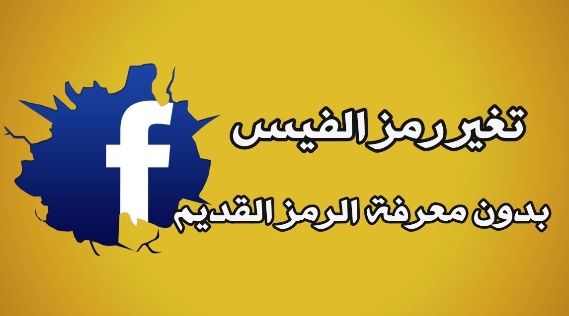 facebookتغير رمز الفيسبوك بدون معرفة الرمز القديم