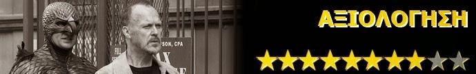 Η Απρόσμενη Αρετή της Αφέλειας (Birdman) Rating
