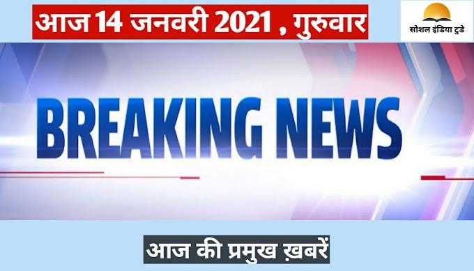 आज की प्रमुख ख़बरें: Latest News Headlines Today 14 January 2021