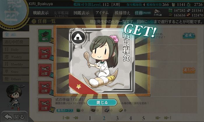 艦これ_精鋭「第二一駆逐隊」、抜錨準備!_00.png