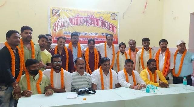 अखिल भारतीय मद्धेशिया वैश्य सभा की बैठक सम्पन्न