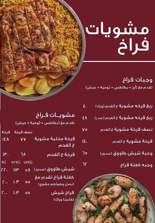 منيو مطعم ابن الشام 3