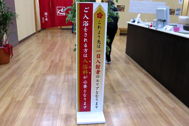 湯の道 利久 前橋南店