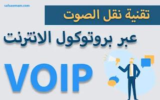 تقنية نقل الصوت عبر بروتوكول الانترنت VOIP