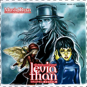 [FIXO] Download da discografia de Sound Horizon/Linked Horizon Leviathan