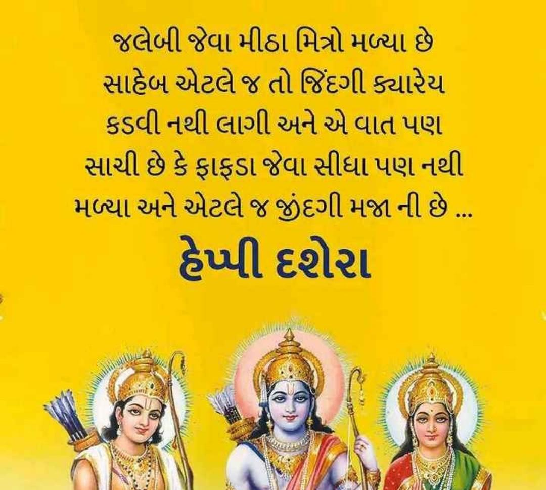 Image result for દશેરા messages