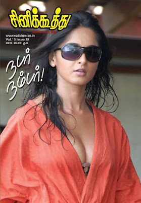 Tamil Weekly Magazine Cinekoothu