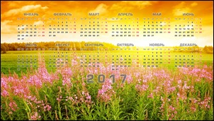 календарь обои на рабочий стол 2017