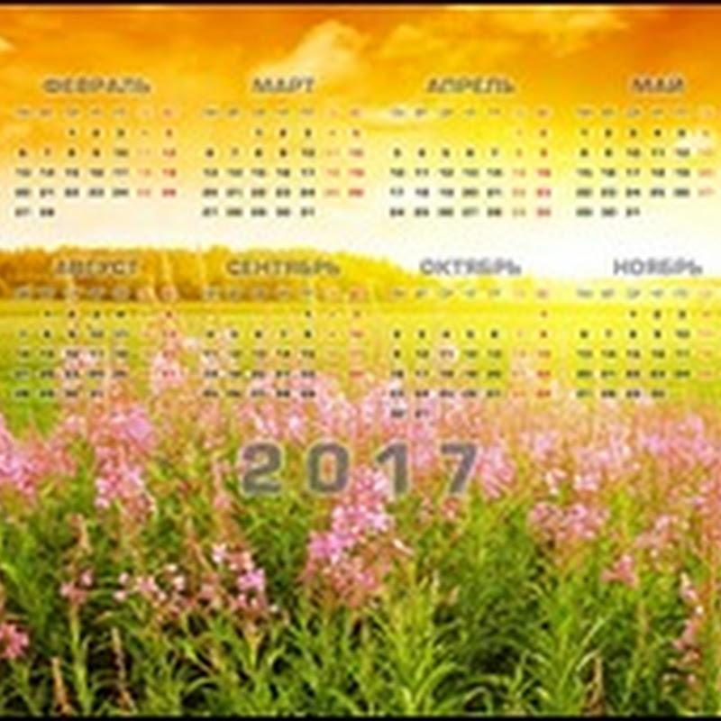 Сделать календарь обои для рабочего стола
