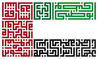 صور علم الامارات 2018 مزخرف