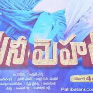 Cine Mahal Audio Launch