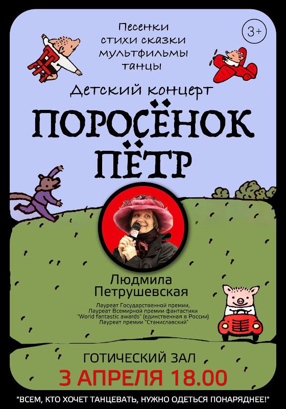 Петрушевская сказки картинки