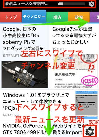 iPhone/iPadでスマートニュース/SmartNews