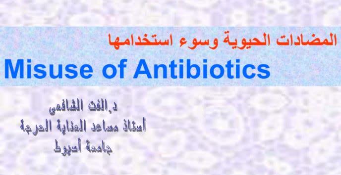 سوء استخدام المضادات الحيوية PDF