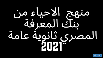 منهج  الاحياء من بنك المعرفة المصري ثانوية عامة   2021