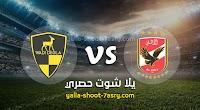 نتيجة مباراة الاهلي ووادي دجلة اليوم 04-09-2020 الدوري المصري