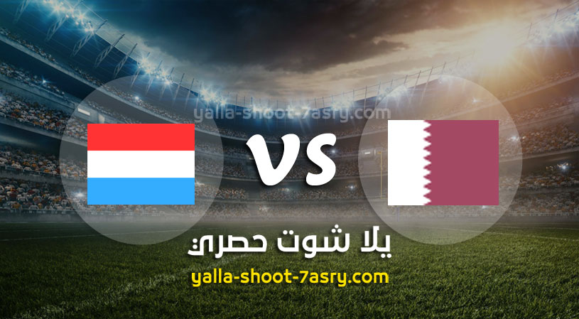 مباراة قطر ولوكسمبرج