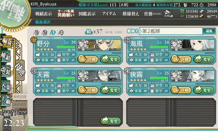 艦これ_「海防艦」、進発せよ!_02.png