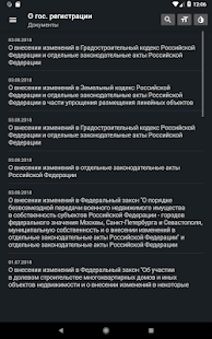 Закон о регистрации недвижимости РФ ред.25.12.2018 for PC-Windows 7,8,10 and Mac apk screenshot 18