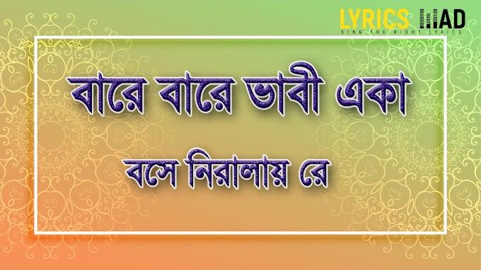বারে বারে ভাবি একা, বসে নিরালায় রে লিরিক্স || Kalarab Islamic Song