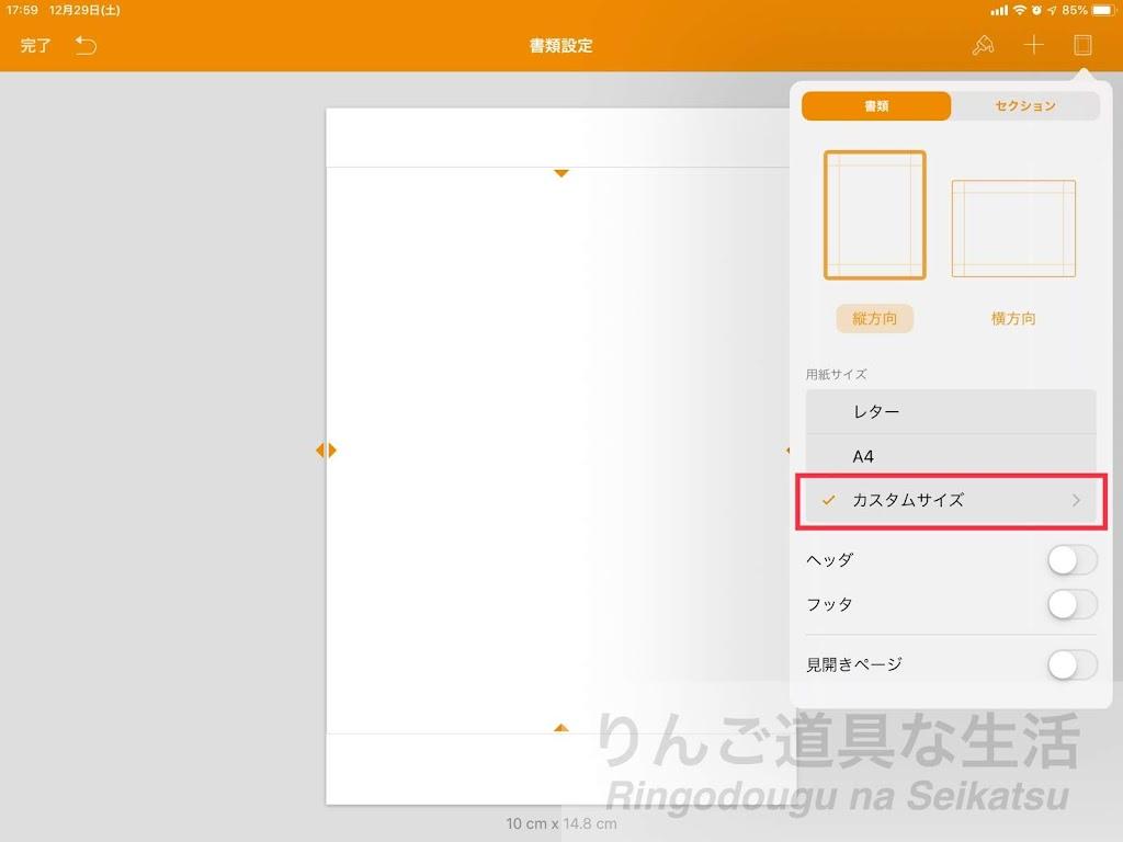 iPad版Pagesでの用紙サイズ変更1