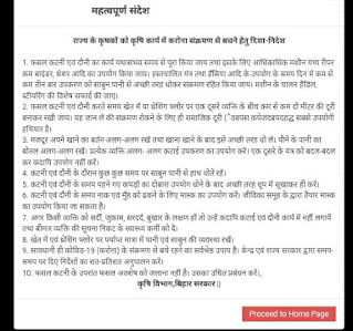 Krishi Input Subsidy Scheme