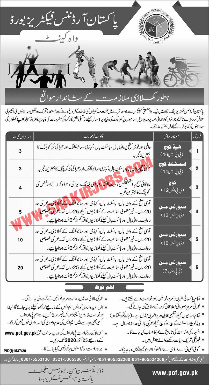 Jobs in Pakistan Ordinance Factories Wah Cantt Jobs September 2020 (545 Posts)