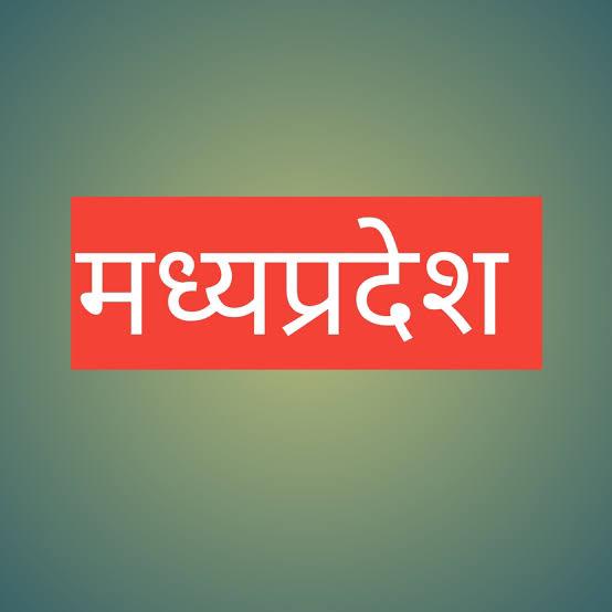 Museums of Madhya Pradesh – मध्य प्रदेश के संग्रहालय