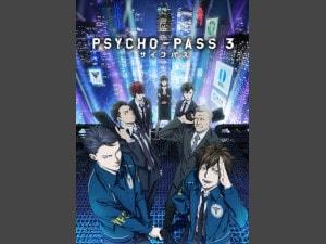 PSYCHO-PASS サイコパス 3