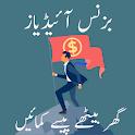 Business Ideas in Urdu Pakistan - Best Ideas icon